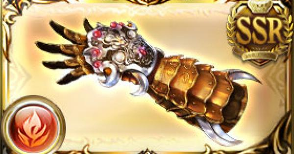 【グラブル】六崩拳・焔の評価|古戦場武器(天星器)【グランブルーファンタジー】