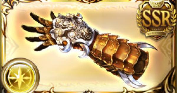 【グラブル】六崩拳・煌の評価|古戦場武器(天星器)【グランブルーファンタジー】