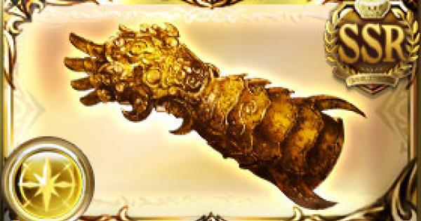 【グラブル】黄金の依代の手甲の評価【グランブルーファンタジー】