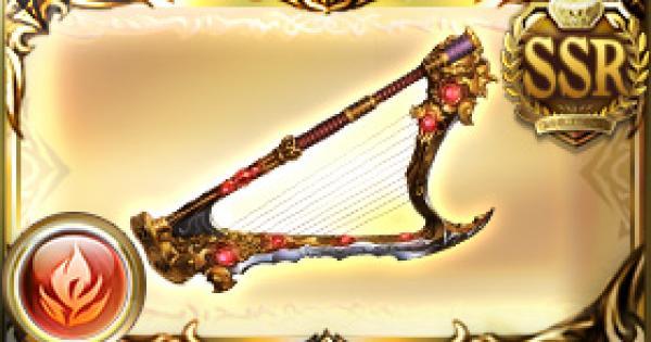 【グラブル】九界琴・焔の評価|古戦場武器(天星器)【グランブルーファンタジー】