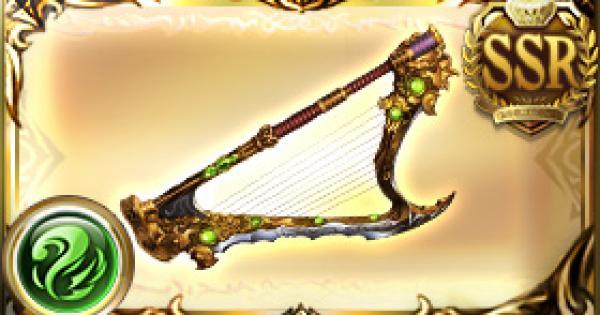 【グラブル】九界琴・凪の評価|古戦場武器(天星器)【グランブルーファンタジー】