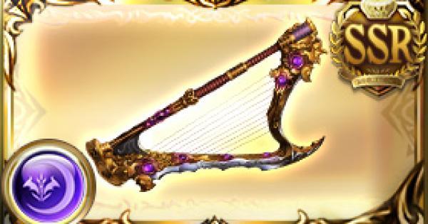 【グラブル】九界琴・煉の評価|古戦場武器(天星器)【グランブルーファンタジー】
