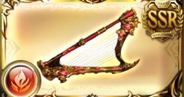 【グラブル】九界琴・紅天の評価|古戦場武器(天星器)【グランブルーファンタジー】