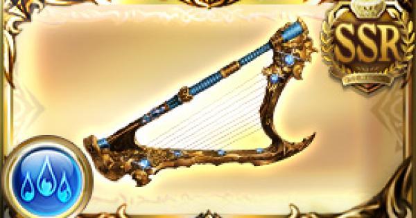 【グラブル】九界琴・蒼天の評価|古戦場武器(天星器)【グランブルーファンタジー】