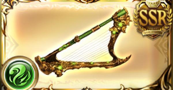 【グラブル】九界琴・疾天の評価|古戦場武器(天星器)【グランブルーファンタジー】