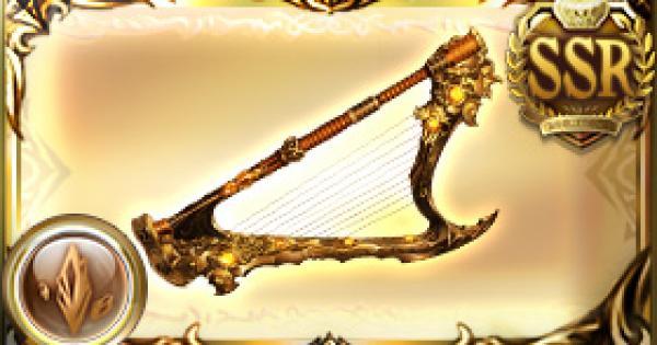 【グラブル】九界琴・轟天の評価 古戦場武器(天星器)【グランブルーファンタジー】