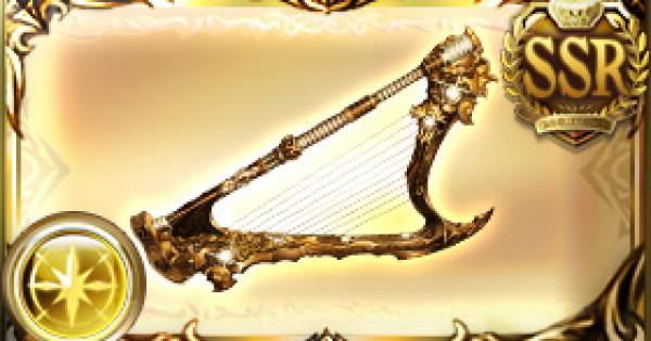 【グラブル】九界琴・白天の評価|古戦場武器(天星器)【グランブルーファンタジー】