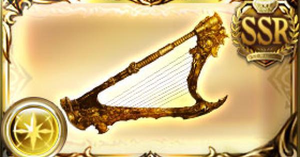 【グラブル】黄金の依代の竪琴の評価【グランブルーファンタジー】