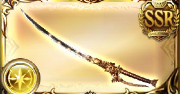 【グラブル】八命切・煌の評価|古戦場武器(天星器)【グランブルーファンタジー】