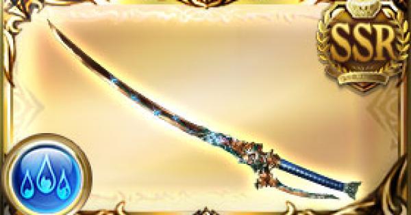 【グラブル】八命切・蒼天の評価|古戦場武器(天星器)【グランブルーファンタジー】