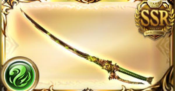 【グラブル】八命切・疾天の評価|古戦場武器(天星器)【グランブルーファンタジー】