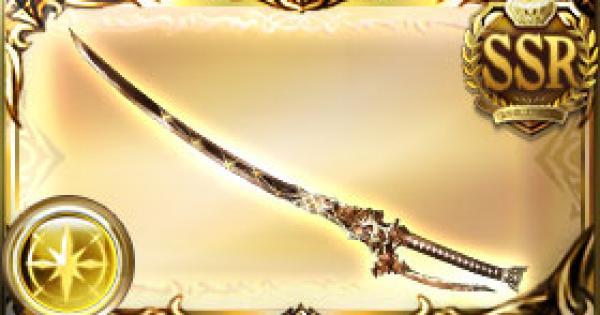 【グラブル】八命切・白天の評価|古戦場武器(天星器)【グランブルーファンタジー】