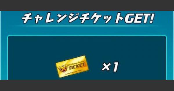 チャレンジチケットの入手方法と使い道を解説!