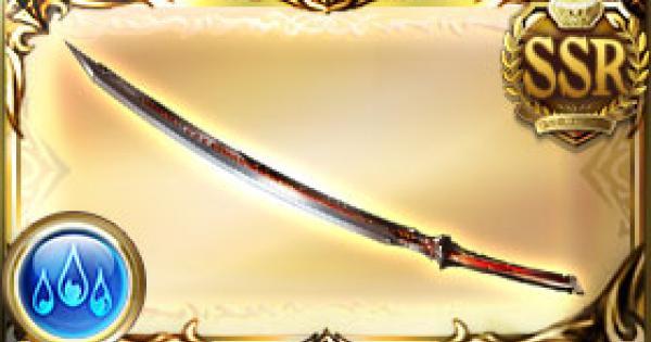 【グラブル】オメガブレイド(水属性)/オメガ刀の評価【グランブルーファンタジー】