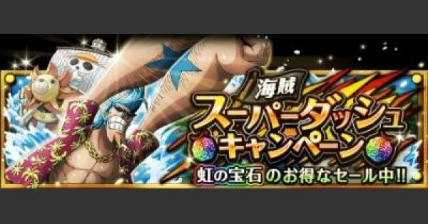 【トレクル】海賊 スーパーダッシュキャンペーン【ワンピース トレジャークルーズ】