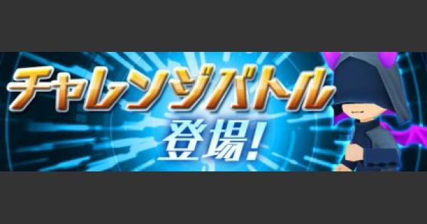 【パズドラ】チャレンジバトルの報酬と勝ち方について解説!パズドラレーダー
