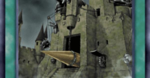 【遊戯王デュエルリンクス】古代の機械城の評価と入手方法