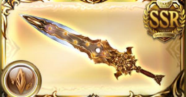 【グラブル】七星剣・界の評価|古戦場武器(天星器)【グランブルーファンタジー】