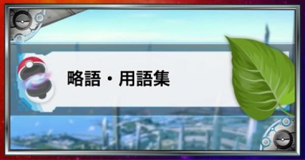 USUM】略語・専門用語まとめ【ポ...