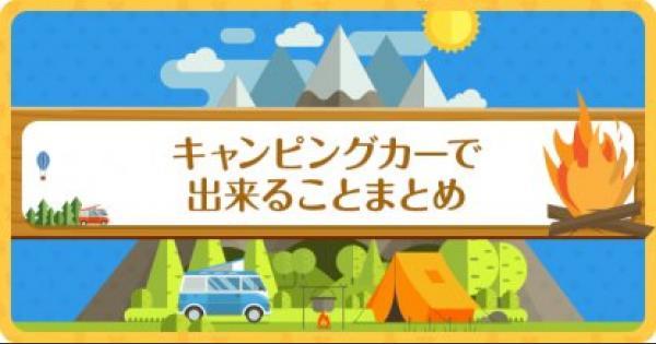 【ポケ森】自分だけのキャンピングカーを作ろう!拡張とデザイン変更【どうぶつの森(どう森)】