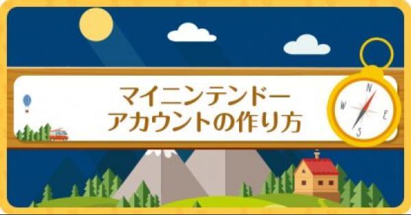 【ポケ森】ニンテンドーアカウントの作り方と連携のメリット【どうぶつの森(どう森)】