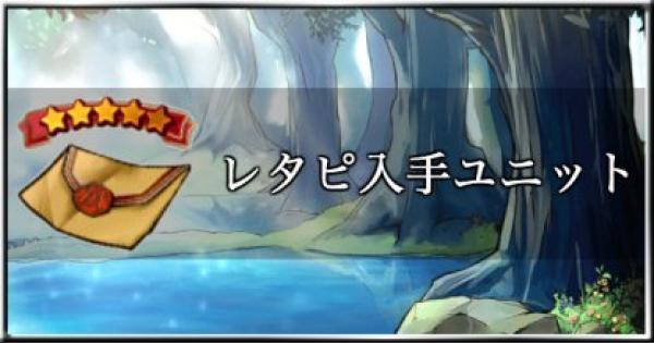 【メルスト】レターピース(レタピ)入手可能ユニット評価一覧【メルクストーリア】