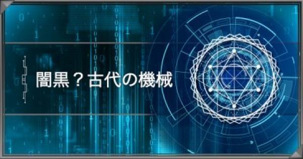 【遊戯王デュエルリンクス】「闇黒?古代の機械」の評価や使い道