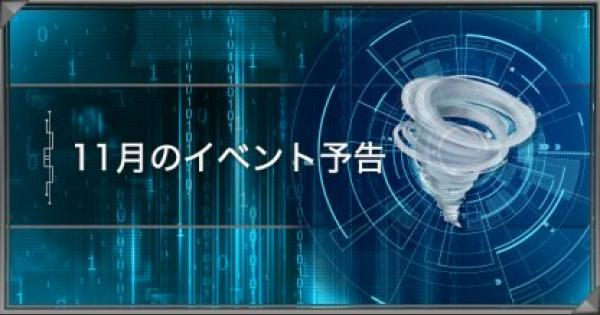 【遊戯王デュエルリンクス】11月のイベント予告まとめ