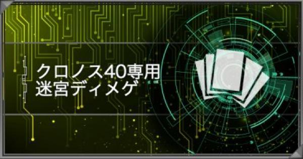 【遊戯王デュエルリンクス】クロノス40専用「迷宮ロック」レシピと周回手順