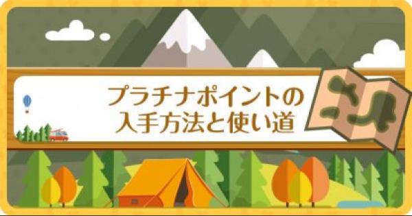 【ポケ森】プラチナポイントの入手方法とオススメの使い道【どうぶつの森(どう森)】