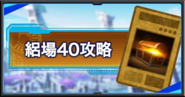 【遊戯王デュエルリンクス】エスパー絽場40の周回攻略|おすすめデッキも紹介