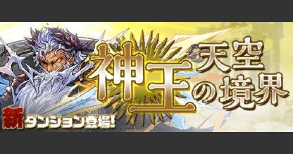 【パズドラ】神王の天空境界(三階/3階)攻略とノーコンパーティ
