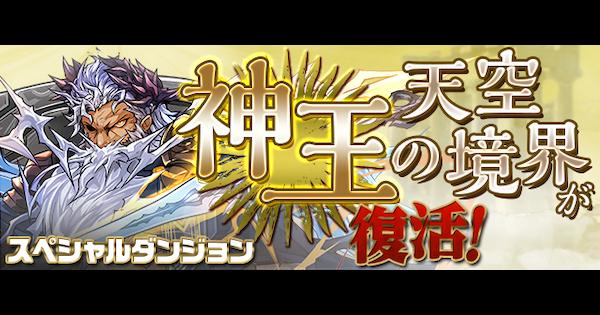 【パズドラ】神王の天空境界(二階/2階)攻略とノーコンパーティ