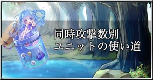 【メルスト】同時攻撃数別ユニットの使い方解説【メルクストーリア】