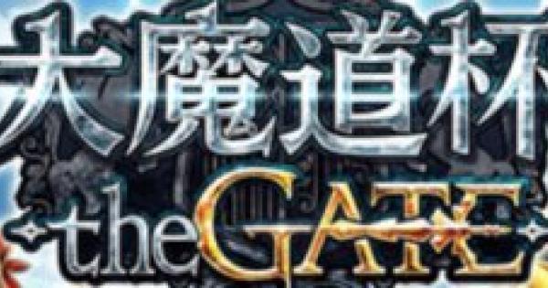 【黒猫のウィズ】『大魔道杯 the GATE』報酬精霊まとめ