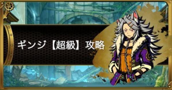 【グラスマ】ギンジ【超級】攻略と適正キャラ|魔女に仕えし苦労人【グラフィティスマッシュ】