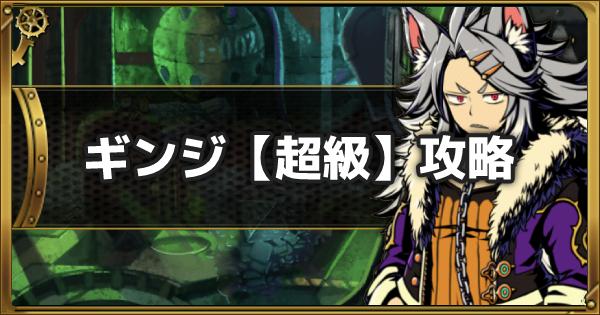 【グラスマ】ギンジ【超級】攻略と適正キャラ 魔女に仕えし苦労人【グラフィティスマッシュ】