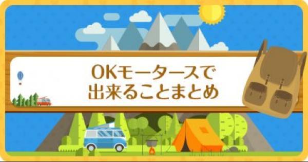 【ポケ森】OKモータースでできること【どうぶつの森(どう森)】