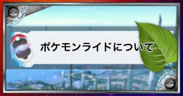 【USUM】ポケモンライドの使い方【ポケモンウルトラサンムーン】