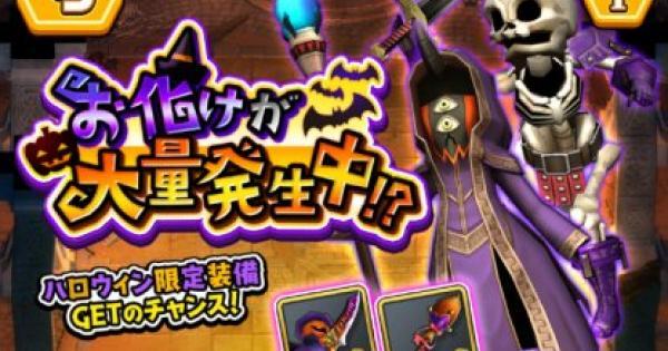 【スママジ】イベント「お化けが大量発生中!?」の攻略と装備情報【スマッシュ&マジック】