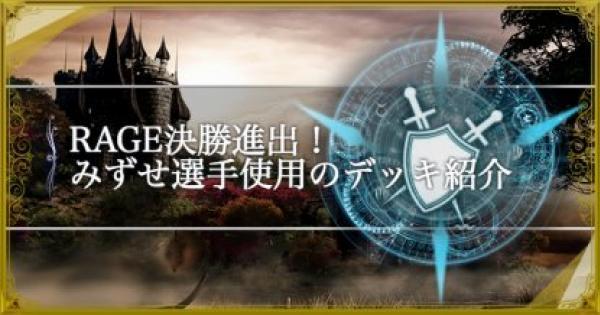 【シャドバ】RAGE決勝進出!みずせ選手使用のデッキ紹介とインタビュー【シャドウバース】