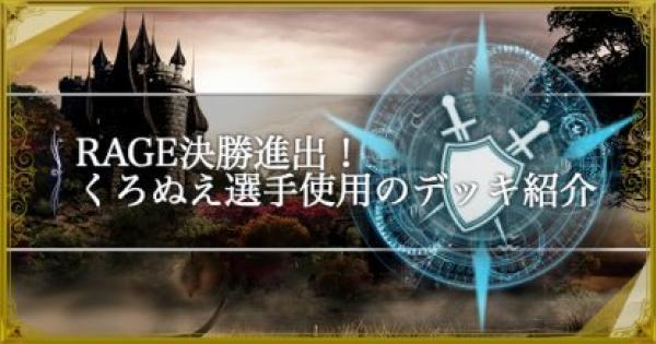 【シャドバ】RAGE決勝進出!くろぬえ選手使用のデッキ紹介とインタビュー【シャドウバース】