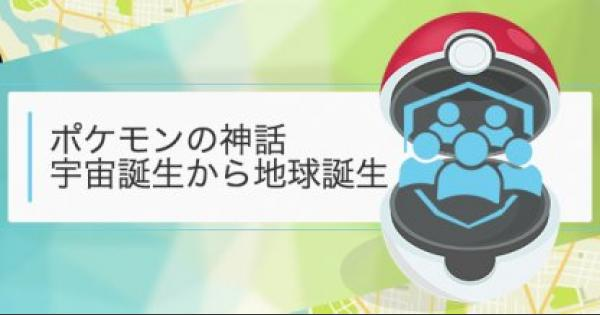 【ポケモンGO】ポケモンの神話 宇宙誕生から地球誕生まで