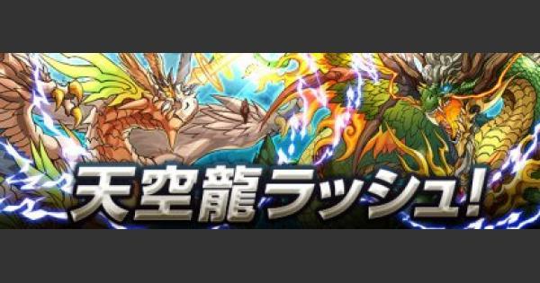 【パズドラ】天空龍ラッシュ(地獄級)ノーコン攻略と周回パーティ