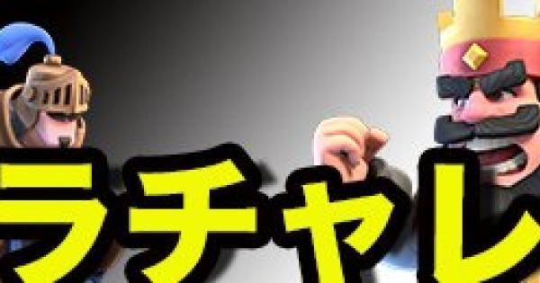 【クラロワ】週刊グラチャレ道【10月23日〜10月29日】【クラッシュロワイヤル】