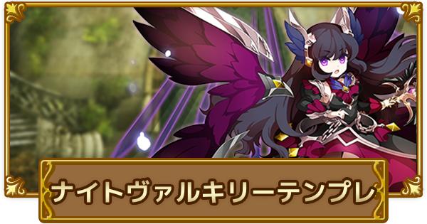 【ログレス】ナイトヴァルキリーのテンプレ装備【剣と魔法のログレス いにしえの女神】