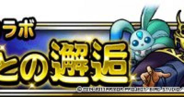 【DQMSL】「幻獣との邂逅 超級」攻略!オメガ&リヴァイアサンの倒し方!