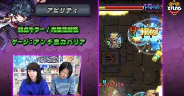 【モンスト】「魔法学園ジュエルズ3」の新キャラ動画公開【モンスト速報】