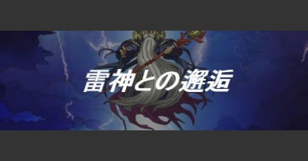【DQMSL】「雷神との邂逅」攻略!ラムウの倒し方&立ち回り方!