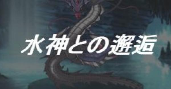 【DQMSL】水神との邂逅(みんなで冒険)攻略!源氏の刀&ミスリル鉱を入手